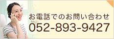 お電話でのお問い合わせ052-893-9427